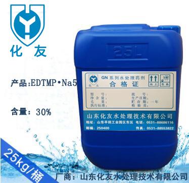 乙二胺四甲叉膦酸五钠(EDTMP•Na5)